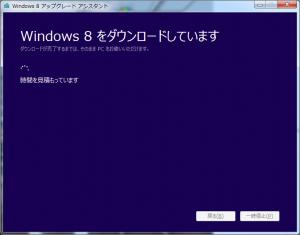 Windows 8 アップグレード アシスタン
