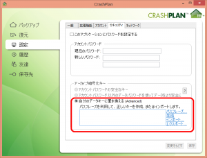 CrashPlan アーカイブ暗号化キー