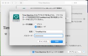 20141202_QnapNAS_TimeMachine2